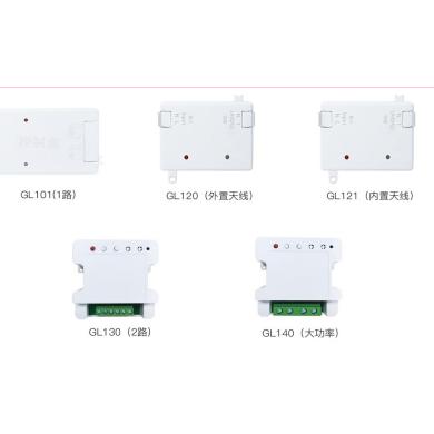 <b>智能开关控制盒 GL101/120/121/130/140</b>