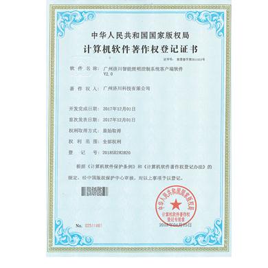 计算机软件著作权登记证书-客户端软件V2.0