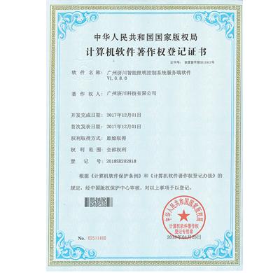 计算机软件著作权登记证书-服务端软件V1.0.8.0