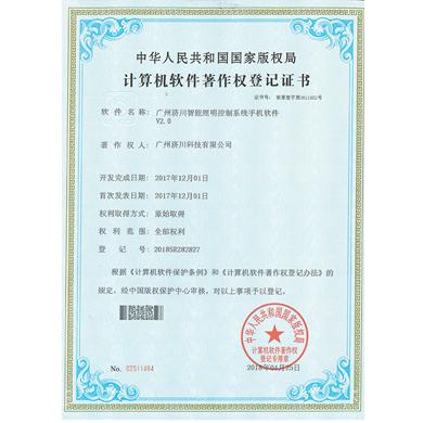 计算机软件著作权登记证书-手机软件V2.0