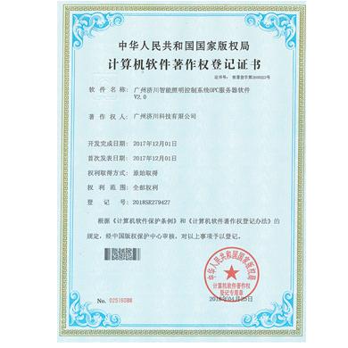 计算机软件著作权登记证书-服务器软件V2.0
