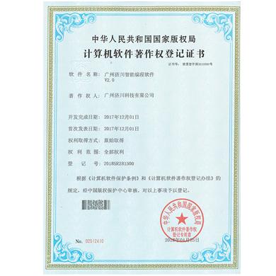 计算机软件著作权登记证书-编程软件V2.0