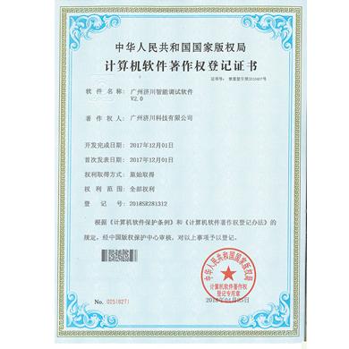 计算机软件著作权登记证书-调试软件V2.0